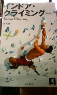 Climbing_book