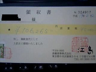 Ejima_receipt