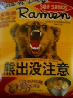 Higuma_ramen_1