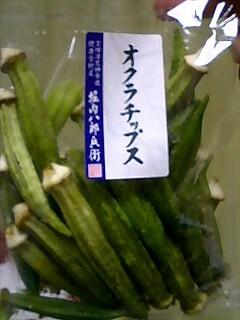 Okura_chips