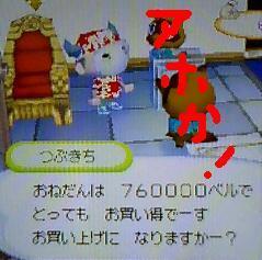 Selling_gyokuza
